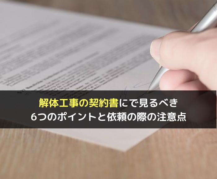 解体工事の契約書