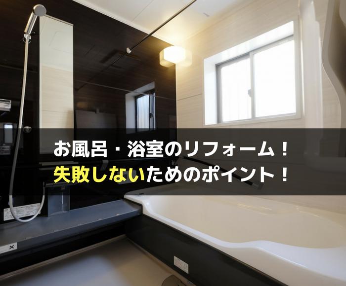 お風呂・浴室のリフォームで失敗しないために抑えておくべきポイント