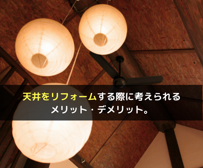 【種類別】天井をリフォームする際に考えられるメリット・デメリット。