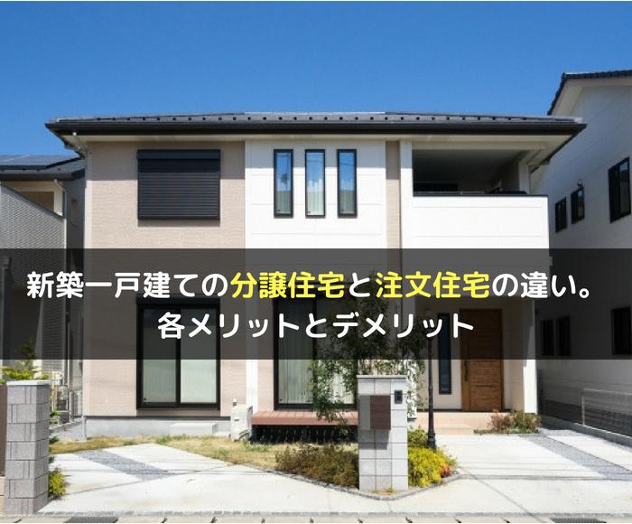 新築一戸建ての分譲住宅と注文住宅の違い。各メリットとデメリット