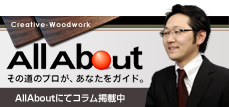 All Aboutにてコラム掲載中